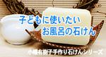 soap-title-220.jpg